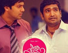 Raja Rani Movie Review Tamil Movie Review