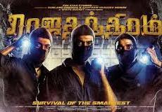 Rajathandhiram Movie Review Tamil