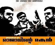Rajavinte Makan 2 Movie Review Malayalam Movie Review