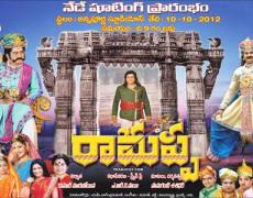 Ramappa Movie Review Telugu Movie Review