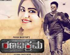 Rana Vikrama Movie Review Kannada Movie Review