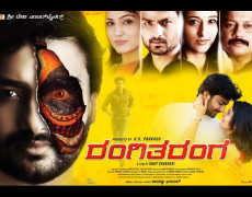 RangiTaranga Movie Review Kannada