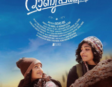 Rani Padmini Movie Review Malayalam Movie Review