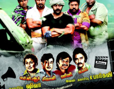 Rasigargal Narpani Mandram Movie Review Tamil Movie Review