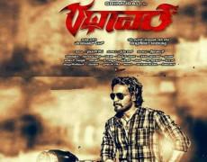 Rathavara Review Kannada Movie Review