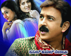 Re Movie Review Kannada Movie Review