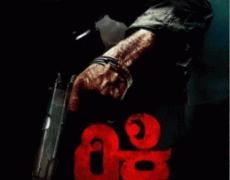 Ricky Movie Review Kannada Movie Review