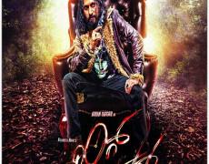 Ring Master Movie Review Kannada