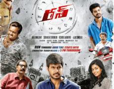 Run Movie Review Telugu Movie Review