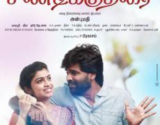 Sandikuthirai Movie Review Tamil Movie Review