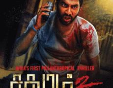 Sathuram 2 Movie Review Tamil Movie Review