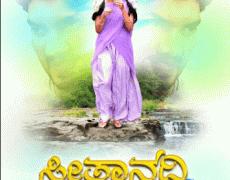 Seethanadi Movie Review Kannada Movie Review