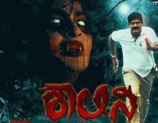 Shalini Movie Review Kannada Movie Review