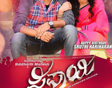 Sipaayi Movie Review Kannada Movie Review