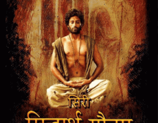 Sri Siddhartha Gautama Movie Review Hindi Movie Review