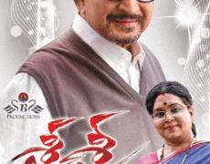 Sri Sri Movie Review Telugu Movie Review