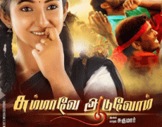 Summave Aaduvom Movie Review Tamil Movie Review