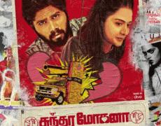 Sundara Mohana Movie Review Tamil Movie Review