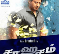 Saahasam Movie Review Tamil Movie Review