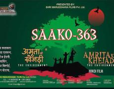 Saako - 363 Movie Review Hindi