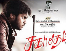 Sagaptham Movie Review Tamil