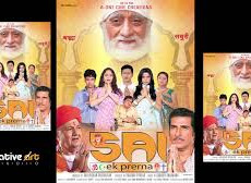 Sai Ek Prerna Movie Review Hindi Movie Review