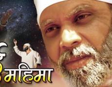 Sai Mahima Movie Review Hindi Movie Review
