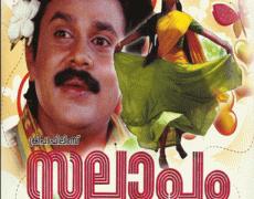 Sallapam Movie Review Malayalam Movie Review