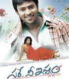 Sare Nee Istam Movie Review Telugu Movie Review