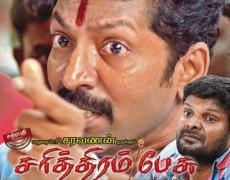 Sarithiram Peasu Movie Review Tamil Movie Review