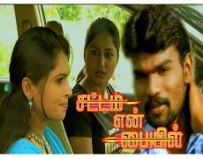Sattam Yen Paiyil Movie Review Tamil Movie Review