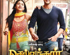 Sellvandhan Movie Review Tamil Movie Review