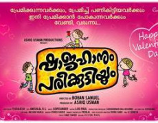 Shajahanum Pareekuttiyum Movie Review Malayalam Movie Review