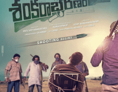 Shankaraabharanam Movie Review Telugu Movie Review