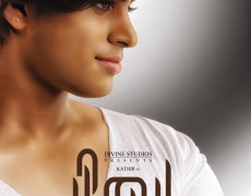 Sigai Movie Review Tamil Movie Review