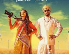 Simpallag Innondh Love Story Movie Review Kannada Movie Review