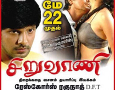 Siruvani  Movie Review Tamil Movie Review
