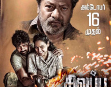 Sivappu  Movie Review Tamil