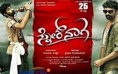 Snake Naga Movie Review Kannada Movie Review
