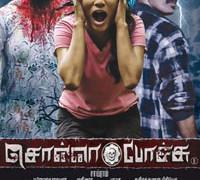 Sonna Pocchu Aka Sonna Pochu Movie Review Tamil