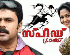 Speed Track Movie Review Malayalam Movie Review