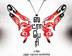 Strawberry Movie Review Tamil