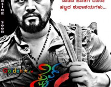 Style King Movie Review Kannada Movie Review