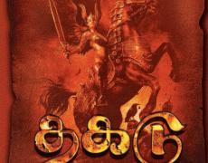 Thagadu Movie Review Tamil Movie Review