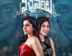 Thanu Vachenanta Movie Review Telugu Movie Review