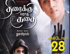 Thiraikku Varaadha Kadhai Movie Review Tamil Movie Review
