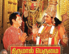 Thirumaal Perumai Movie Review Tamil Movie Review