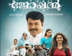 Thoppil Joppan Movie Review Malayalam Movie Review