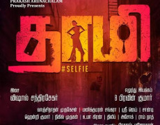 Thaami Movie Review Tamil Movie Review