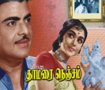 Thamarai Nenjam Movie Review Tamil Movie Review